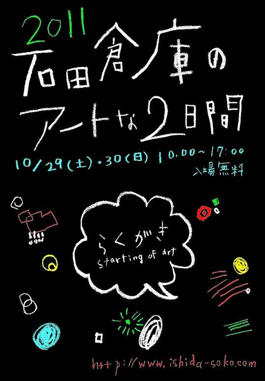 2011ishidasoko1.jpg