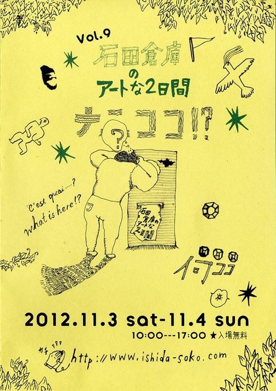 2012soko_01.jpg