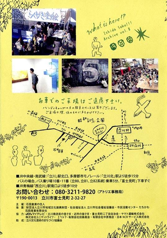 2012soko_02.jpg