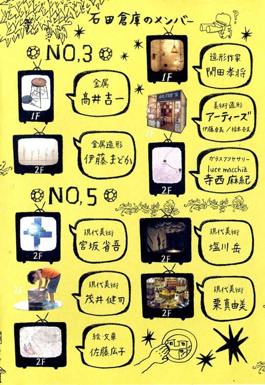 2012soko_03.jpg