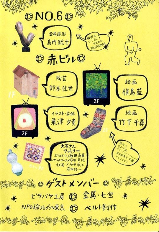 2012soko_04.jpg