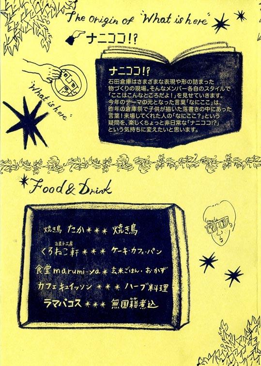 2012soko_05.jpg
