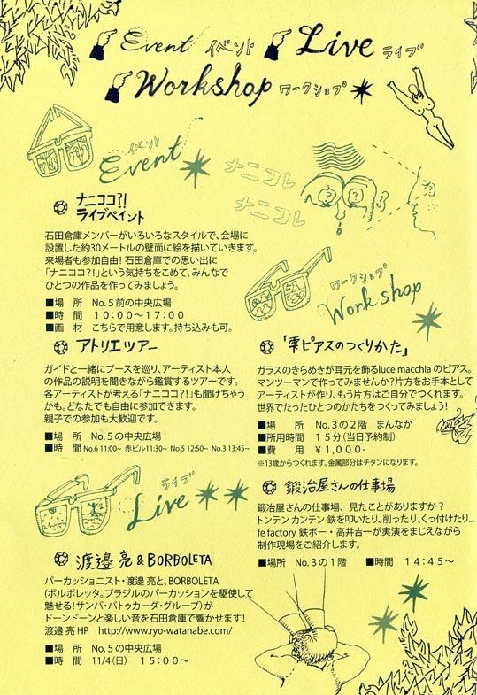 2012soko_06.jpg