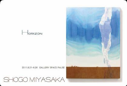 miyasaka-horizon.jpg